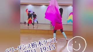 ベリーダンス栃木クラス レッスン