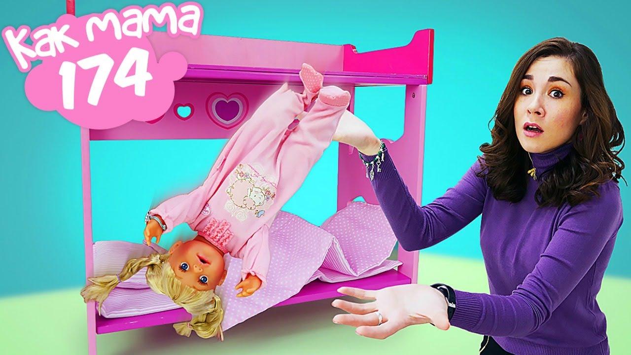 Новая кровать для Беби Бон Эмили. Как мама - детские видео с baby born