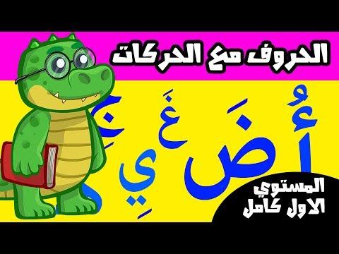 تعليم الحروف العربية  للأطفال مع الحركات كاملة المستوي الاول  Learn Arabic Alphabet