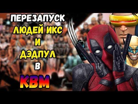 Дэдпул в КВМ. Перезапуск Людей Икс.Сага Бесконечности от Marvel. Сделка Disney и Fox. Будущие КВМ.
