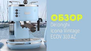 Кавоварка Delonghi Icona Vintage ECOV 310.AZ