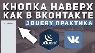 Уроки jQuery практика- как сделать кнопку наверх (back to top) как вконтакте