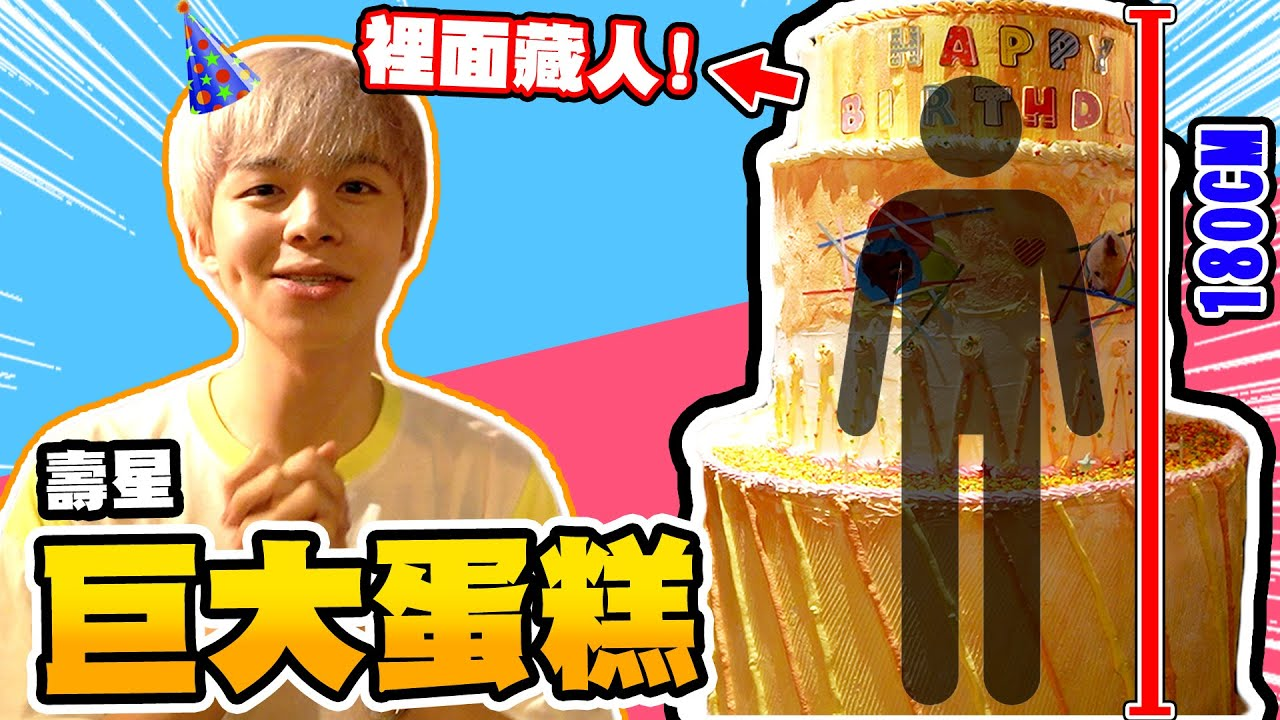 自製「180公分巨大蛋糕」裡面藏著一個人,往瑋瑋身上推倒,被蛋糕壓住 【黃氏兄弟】整人PRANK