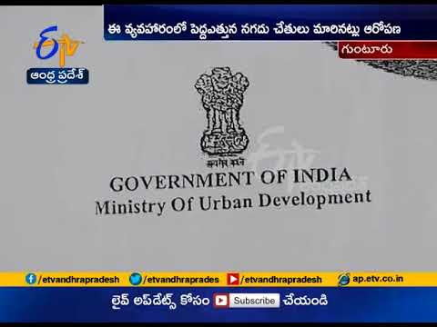 Officials Negligence On Usage Of Funds For City Development At Guntur | Story