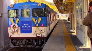 【呉線】瀬戸内マリンビュー 竹原駅発車