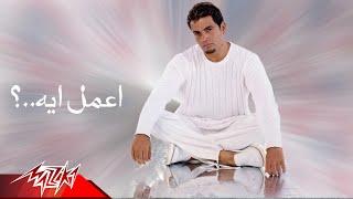 Aamel Eih - Amr Diab أعمل أيه - عمرو دياب