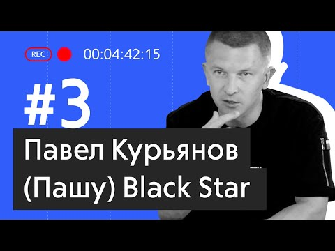Павел «Пашу» Курьянов дал эксклюзивное интервью Рамблер/live: Black Star, Тимати «Москва», L'One.