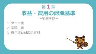 【簿記2級講義#01】収益・費用の認識基準【最速簿記】
