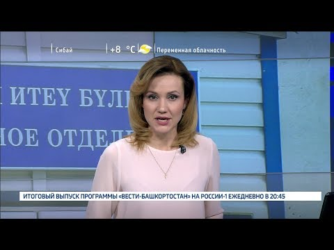 Вести-24. Башкортостан - 10.04.18