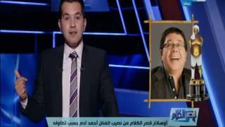 """الدسوقي رشدي يمنح أحمد آدم """"أوسكار أسوء موقف"""""""