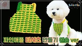 [다용도실] (코바늘) (왼손) 강아지 여름 파인애플 …
