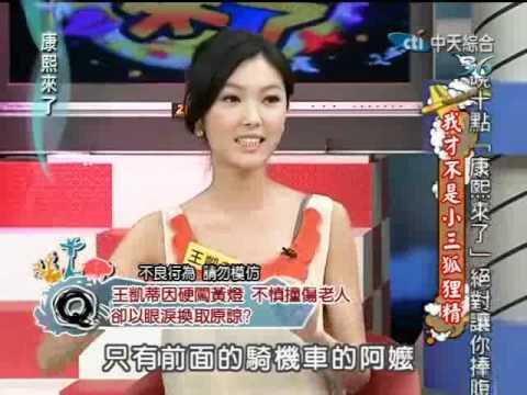 Kangxi 20110704 3/4 康熙來了
