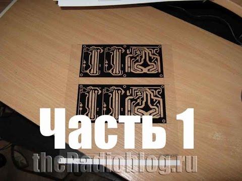Изготовление печатной платы с помощью пленочного фоторезиста. Часть 1 - подготовка шаблона
