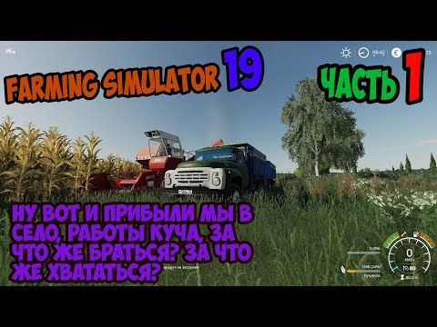 Farming Simulator 19 ►Прибыли►Карта «П. Новотроицкий» ►№1