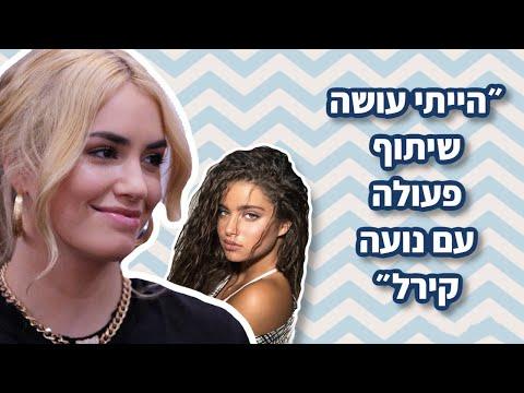 לאלי בראיון לפרוגי: 'רק בישראל מדברים איתי על כמעט מלאכים'