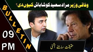 Why Imran Khan Admired Murad Saeed ? 9 PM Bulletin | 22 December 2018 | Neo News