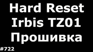 Hard Reset и прошивка Irbis TZ01