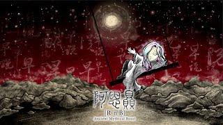 傅薇 阿恩贔 [R' n B] 晴水音樂 Official Music Video