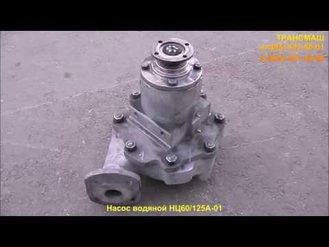 Насос водяной НЦ60/125А-01