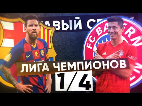 КС! 1/4 Лиги чемпионов! Барселона 2 - 8 Бавария!