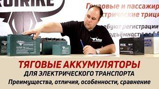 Тяговые аккумуляторы RuTrike - отличия от буферных и стартерных акб, обзор, сравнение
