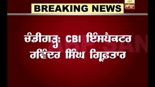 CBI Inspector arrested in Chandigarh