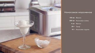 Рецепт кокосового мороженого от шеф-повара Chefshows by Novikov
