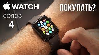 Полный обзор Apple Watch Series 4. Стоит ли брать?