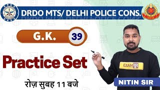 Class-39 ||DRDO MTS/DP Head Constable || G.K|| By Nitin sir || practice set