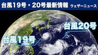 【ダブル台風】台風19号・20号、進路、明日21日(火)以降 日本列島に接近、ウェザーニュース