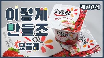 [이렇게 만들죠] 요플레(떠먹는 요거트/요구르트)   How to make Korean Yogurt(Yoplait/Binggrae)