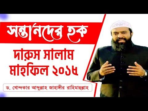 Assunnah Trust Live Stream