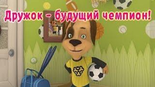 видео Футбол, который нам нужен / Новости  / NFLRUS.ru