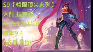 S9【韓服頂尖系列】大師 拉克絲 Lux MID 12/2/10版本9.4(VS星朵拉)
