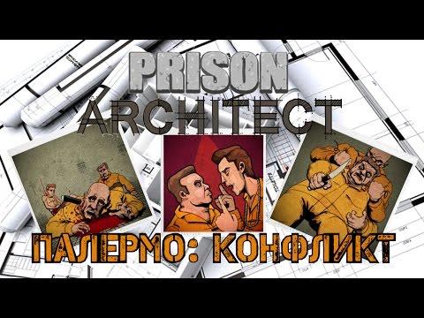 Prison Architect - Кампания. Двойное убиство братьев Палермо