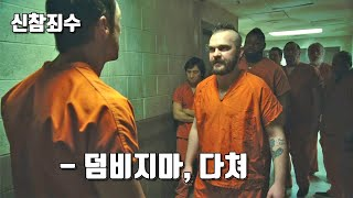 (결말포함) 감옥안 갱단들을 박살내버리는 특수한 이력의 신참죄수 / 영화리뷰