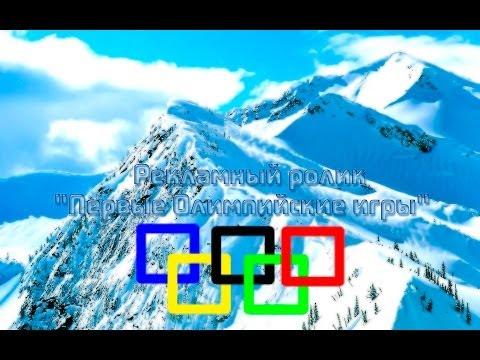 Рекламный ролик Первые Олимпийские игры