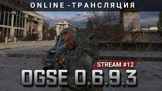S.T.A.L.K.E.R.: OGSE 0.6.9.3 - Хозяин Мертвого города [Stream 12]