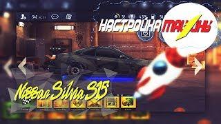 НАЛАШТУВАННЯ МАШИНИ - 1 l Nissan Silvia S15 l Drag Racing: Вуличні гонки