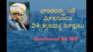 Quotes of Sir MV #భారతరత్న సర్ మోక్షగుండం విశ్వేశ్వరయ్య సూక్తులు # Happy Engineers Day# Sept 15
