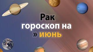 Рак - гороскоп на июнь 2021