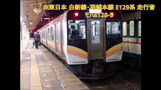 JR東日本白新線・羽越本線E129系(B5編成)(走行音)新潟→村上