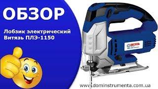 Лобзик электрический Витязь ПЛЭ-1150.Обзор электролобзика Витязь.
