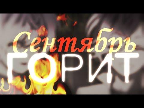 клип stigmata сентябрь