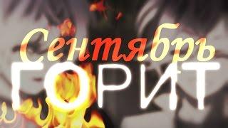 Shu/YUI/Yuma♥// Сентябрь горит