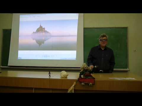 Панорама воображения - 10-ая заключительная лекция