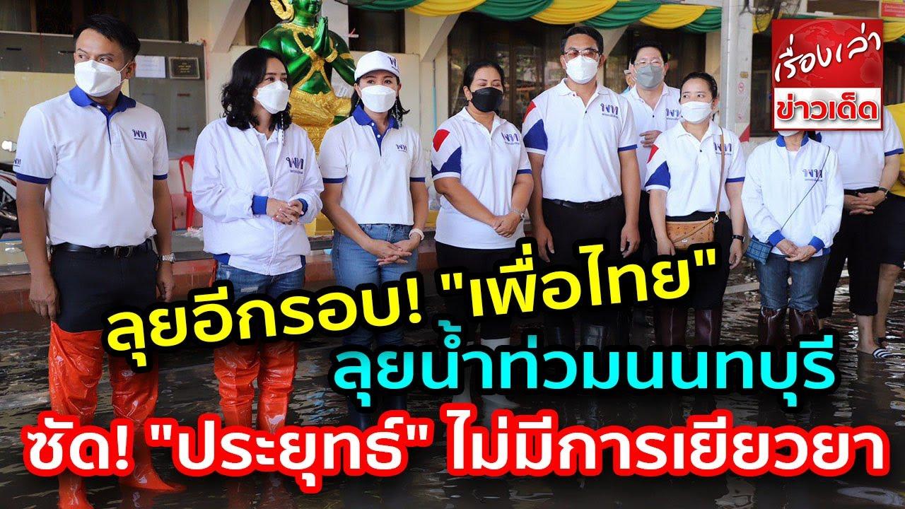 """ลุยอีกรอบ! """"เพื่อไทย""""ลุยน้ำท่วมนนทบุรี ซัด """"ประยุทธ์""""ลงพื้นที่ ชาวบ้านจมกว่าเดือน ยังไม่มีการเยียวยา"""