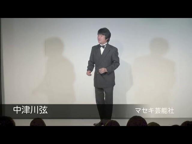 中津川弦『五月病』