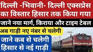 दिल्ली - हिसार - दिल्ली नई एक्सप्रेस ट्रेन का संचालन शुरू! Delhi- Hisar- Delhi new train.