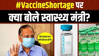 #VaccineShortage पर क्या बोले Delhi के Health Minister Satyendra Jain? Vaccine Shortage in India